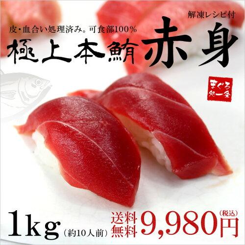 極上本マグロ赤身ずっしり1kg!うれしい可食部100%!もっちり赤身をご堪能下さい。解...