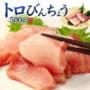 トロびんちょうまぐろ500g!脂のりの良いものを厳選。皮・血合い処理済みで可食部ほぼ100%!解凍レシピ付(まぐろ 鮪 刺身 海鮮丼 手巻き寿司 おつまみ 母の日 父の日 贈り物 プレゼント 御祝 内祝 ギフトコンペ 景品)〈bn1〉《pbt-al1》[[大トロびんちょう500g]