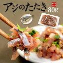 国産アジのタタキ80gパック ぷりっぷりの食感、旨みたっぷりのアジを気軽に味わ...
