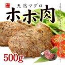 天然マグロのほほ肉500g!まるでお肉のような食感!煮ても焼いても柔らかジューシー!ステーキ・から揚げ・BBQに※加熱用【マグロ、鮪】《pbt-yf2》〈yfh1〉ssy[[ほほ肉500g]