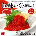 【送料無料】紅鮭いくら醤油漬け1kg(250g×4パック)小...