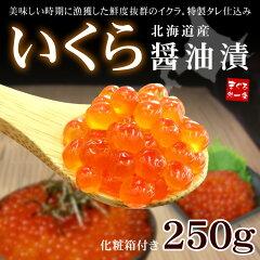 ■大盛りいくら丼3杯分!お茶碗盛りなら5杯も!「北海道産」特選いくら醤油漬け!たっぷり250g...