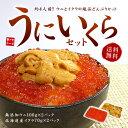 【送料無料】無添加うに&イクラ丼4杯分!無添加生ウニと北海道...