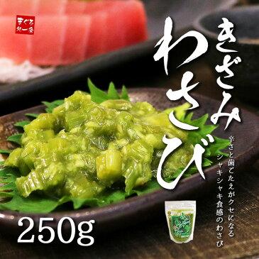 きざみわさび醤油味250g。鮮烈な辛味とシャキシャキ感!醤油風味でいろいろな料理に使える新感覚のわさび。手巻寿司、そば、うどん、焼肉、豆腐、ドレッシングなどに(ワサビ、山葵 お歳暮)《ref-ws1》[[きざみわさび250g]