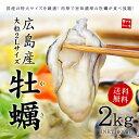 【送料無料】広島産カキ2kg(NET1600g)肉厚ぷりっぷり迫力の2Lサイズ!カキフライやバター焼きに ※加熱用(牡蠣、かき)【ギフト/御祝/内祝/敬老の日/父の日】《ref-kk1》ss[[牡蠣1kg-2p]