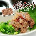 アジのなめろう200g。獲れたての国産アジを使用し、荒くたたき味噌と生姜で味付...