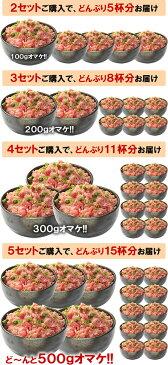 【送料無料】天然マグロの粗挽きネギトロ200g 2セット以上でオマケも!便利な小分けパック(まぐろ、鮪、ねぎとろ)(ギフト 御祝 内祝 誕生日 お歳暮 敬老の日 海鮮丼 手巻き寿司 コンペ 景品 税別1,000円ポッキリ )《ref-nd1》〈nd1〉[[ネギトロ100-2p]