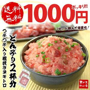 【送料無料】天然マグロの粗挽きネギトロ200g 2セット以上でオマケも!便利な小分けパック【ま…