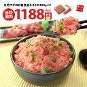 【送料無料】天然マグロの粗挽きネギトロ200g 2セット以上でオマケも!便利な小...