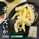 新商品お試し価格【送料無料】本仕込チーズいか200g。クリーミーなチェダーチー...
