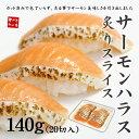 炙りサーモンハラスお刺身カット済み(20切入)ノルウェー産ト...