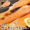 サーモンハラス(加熱用)400g。脂ののったハラス部分だけをたっぷり!焼くだけで旨みのある脂がジュワ〜っと溢れて、ふっくらとした身がご飯と相性抜群!お弁当のおかず、お茶漬けやチャーハンの具にも(鮭 ハラス はらす)【shr】《ref-shr1》yd5[[サーモンハラス400g]