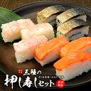 【送料無料】3種の押し寿しセット(炙り金華鯖、甘えび、銀鮭)新鮮な海の幸を厳...