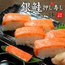 【送料無料】銀鮭押し寿し3本(280g×3)鮮度抜群の宮城産養殖銀鮭を使用。上品な旨み、程よい脂、シャリとの相性が鮭の旨みを引き立てます。流水解凍で簡単に本格押し寿し(母の日 父の日 贈り物 プレゼント 内祝 ギフト)《ref-gs2》[[銀鮭押し寿し-3p]