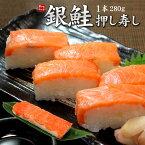 【在庫一掃】銀鮭押し寿し1本(280g)鮮度抜群の宮城産養殖銀鮭を使用 上品な旨み、程よい脂、シャリとの相性が鮭の旨みを引き立てます。流水解凍で簡単に本格押し寿し(母の日 父の日 内祝 ギフト プレゼント)《ref-gs2》yd5[[銀鮭押し寿し]