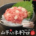 【送料無料】山芋入りネギトロ70g×10パック!ふわふわとろ〜りのネギトロに粗切り山芋を配合。サクサク食感がクセになる!小分けパックで使いやすい・解凍も簡単(海鮮丼 手巻き寿司 おつまみ まぐろ マグロ 母の日 父の日)《ref-yn1》〈yn1〉[[山芋ネギトロ70g-10p]