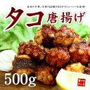 タコの唐揚げ500g(加熱用)新鮮なタコを一口サイズにカット...