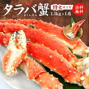 【送料無料】特大ボイルたらば蟹脚!プレミアムサイズ1肩ずっし...