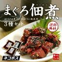 【送料無料】まぐろの佃煮3種セット(まぐろうま煮・鮪昆布・ピリ辛まぐろ...