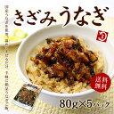 【送料無料】きざみうなぎ5食分(80g×5パック)脂ののった...