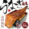 【送料無料】国産うなぎ長蒲焼き約300g。1尾で2〜3人前の超特大サイズ!皮まで柔らかふっくら、脂ののった極上品を厳選。安心の国内産国内加工。ギフトにおススメ。タレ山椒付き。《eel-ue1》(鰻/国産/土用の丑の日/父の日)ssy[[ウナギ蒲焼き300g]