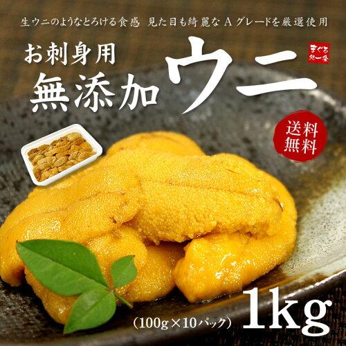 「安心の無添加」お刺身ウニどど〜んと1kg(100g×10個)!とろける食感がたまらない♪...
