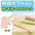 【布団クリーニングオプション】枕・毛布・タオルケットのクリーニング