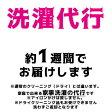 【送料無料】洗濯代行 ※北海道限定