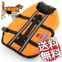 【送料無料】犬用ライフジャケットペット用フローティングベスト『小型犬〜中型犬〜大型犬』