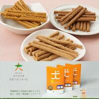 北海道有機野菜を練り込んだドッグフード【犬のおやつ】大塚ファームジャーキータイプ|メール便|