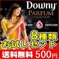【送料無料】アジアンダウニーお試しセット12袋★ダウニー柔軟剤