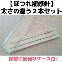 ほつれ補修針★あらゆるほつれ・糸引きを直す魔法の針 送料無料 凸ちゃん針2本セット