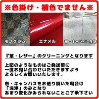 革レザーのバッグクリーニング【デラックスコース】補色・色掛け仕上げ