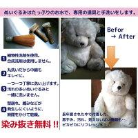 ぬいぐるみクリーニング(中)