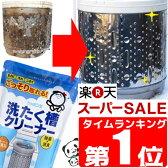 シャボン玉石けん★洗たく槽クリーナー 500g×2袋 【送料無料】洗濯槽クリーナー