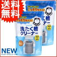 シャボン玉石けん★洗たく槽クリーナー500g×2袋【送料無料】洗濯槽クリーナー