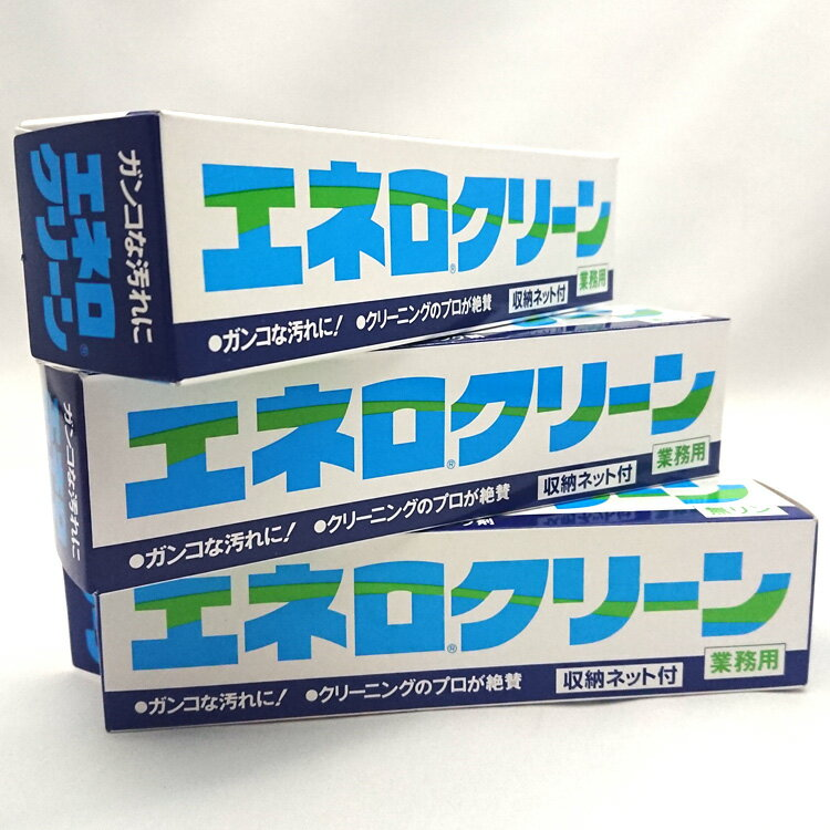 エネロクリーン170g×3本セット【収納ネット付】プロ仕様の部分洗い洗剤 楽天スーパーSALE