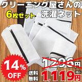クリーニング屋さんのランドリーネット6枚【送料無料】ランキング1位の洗濯ネット モノトーンランドリーバッグ