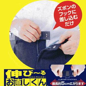【送料無料】ズボンのフックに差し込むだけでウエストが簡単に約5cm広がります。全3色セット伸...