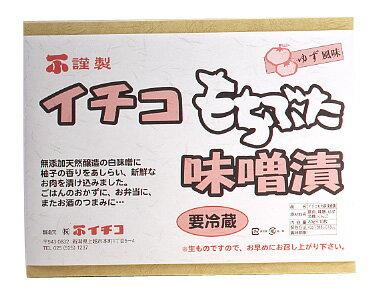 イチコ謹製)イチコもちぶたロースみそ漬け80g×10枚 化粧箱入り