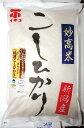 イチコ特選コシヒカリ 5kg(妙高市産)