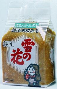 国産大豆・国産米100%使用 越後米糀みそ新潟県上越市・杉田味噌)雪の花みそ