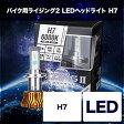 【スフィアライト】SPHERE LED RIZING2(スフィアLEDライジング2) H7 日本製 バイク専用LEDヘッドライト【送料無料】【コンビニ受取対応商品】