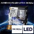 【スフィアライト】SPHERE LED RIZING2(スフィアLEDライジング2) H4 Hi/Lo 日本製 バイク専用LEDヘッドライト【送料無料】【コンビニ受取対応商品】