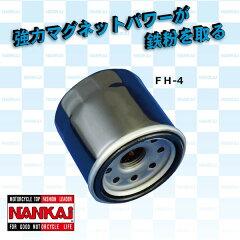 ナンカイ FH-4 マグネット付オイルフィルター ホンダ、ヤマハ、カワサキ車用 カートリッジタ…