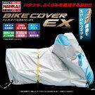 ナンカイバイクカバーEX-1(エクセレント)3D構造でスリムにフィット・キズ防止起毛布採用・撥水・防炎NANKAI南海部品