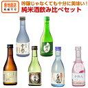 米どころ新潟 純米酒 飲みくらべセット/送料込み(北海道・九州・沖縄は追加送料発生します) メーカー発送