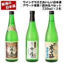 ワイングラスでおいしい 日本酒飲み比べセット