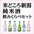 米どころ新潟 純米酒 飲みくらべセット【送料無料】