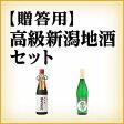 贈答用 高級・新潟地酒セット【送料無料】